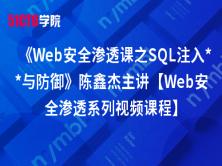 《Web安全渗透课之SQL注入**与防御》陈鑫杰主讲【Web安全渗透系列视频课程】
