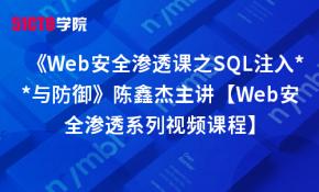《Web安全渗透课之SQL注入攻击与防御》陈鑫杰主讲【Web安全渗透系列视频课程】