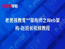 老男孩教育**架构师之Web架构-赵班长视频教程