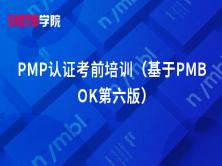 PMP認證考前培訓(基于PMBOK第六版)