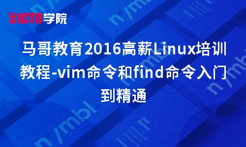 马哥教育2016Linux培训教程-vim命令和find命令