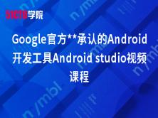 Google官方承认的Android开发工具Android studio视频课程