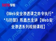 《Web安全渗透课之命令执行**与防御》陈鑫杰主讲【Web安全渗透系列视频课程】