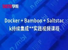 Docker + Bamboo + Saltstack持续集成**实践视频课程
