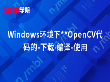 Windows环境下**OpenCV代码的-下载-编译-使用