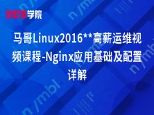 马哥Linux2016**高薪运维视频课程-Nginx应用基础及配置详解