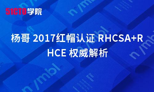 杨哥 2017红帽认证 RHCSA+RHCE 权威解析