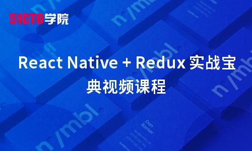 React Native + Redux 实战宝典视频课程