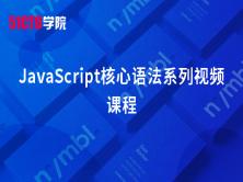 JavaScript核心语法系列视频课程