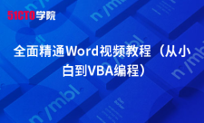 全面精通Word视频教程(从小白到VBA编程)