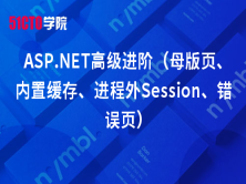 ASP.NET高级进阶(母版页、内置缓存、进程外Session、错误页)