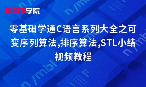 零基础学通C语言系列大全之可变序列算法,排序算法,STL小结视频教程