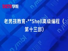老男孩教育-Shell编程实战(第十三部)