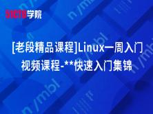 [老段精品课程]Linux一周入门视频课程-**快速入门集锦