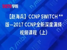 【赵海兵】CCNP SWITCH 版—2017 CCNP全新深度演绎视频课程(上)