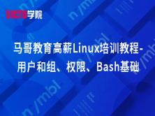 马哥教育高薪Linux培训教程-用户和组、权限、Bash基础
