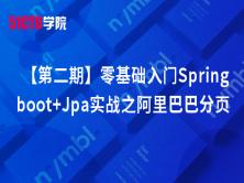 【第二期】Springboot+Jpa实战之阿里巴巴分页