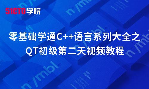 零基础学通C++语言系列大全之QT初级第二天视频教程