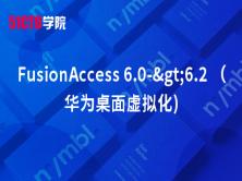 FusionAccess 6.0->6.2 (华为桌面虚拟化)