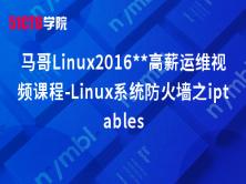 马哥Linux2016**高薪运维视频课程-Linux系统防火墙之iptables