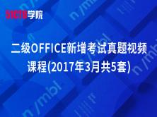二级OFFICE新增考试真题视频课程(2017年3月共5套)