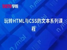 玩转HTML与CSS的文本系列课程