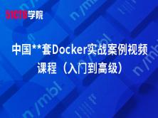 中国第一套Docker实战案例视频课程(入门到高级)