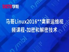 马哥Linux2016**高薪运维视频课程-加密和解密技术