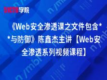 《Web安全渗透课之文件包含**与防御》陈鑫杰主讲【Web安全渗透系列视频课程】