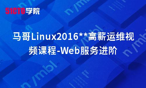 马哥Linux2016运维视频课程-Web服务进阶