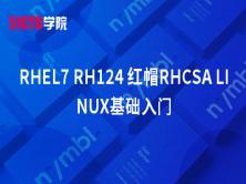 RHEL7 RH124 红帽RHCSA LINUX基础入门