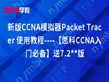 新版CCNA模拟器Packet Tracer 使用教程----【思科CCNA入门必备】送7.2版本