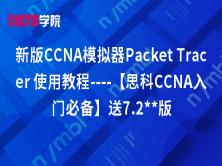 思科CCNA模拟器Packet Tracer 使用教程----【思科CCNA入门必备】送7.2版本