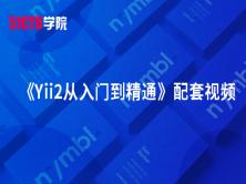 《Yii2从入门到精通》配套视频