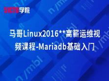 马哥Linux2016**高薪运维视频课程-Mariadb基础入门