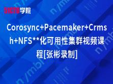 Corosync+Pacemaker+Crmsh+NFS最大化可用性集群视频课程[张彬录制]