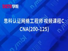 思科认证网络工程师 视频课程CCNA(200-125)