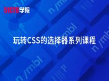 玩转CSS的选择器系列课程