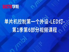 单片机控制第一个外设-LED灯-第1季第6部分视频课程
