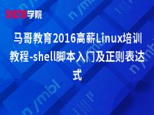 马哥教育2016高薪Linux培训教程-shell脚本入门及正则表达式