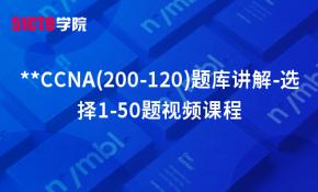 **CCNA(200-120)题库讲解-选择1-50题视频课程