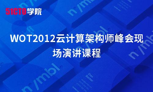 WOT2012云計算架構師峰會現場演講課程