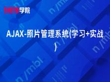 AJAX-照片管理系统(学习+实战)