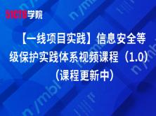 【一线项目实践】信息安全等级保护实践体系视频课程(1.0)