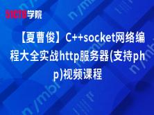 【夏曹俊】C++socket網絡編程大全實戰http服務器(支持php)視頻課程