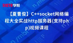 【夏曹俊】C++socket网络编程大全实战http服务器(支持php)视频课程