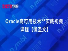Oracle高可用技术**实践视频课程【侯圣文】