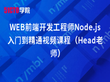 WEB前端开发工程师Node.js入门到精通视频课程(Head老师)