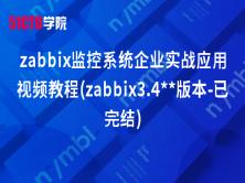 zabbix监控系统企业实战应用视频教程(zabbix3.4**版本-已完结)