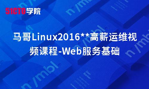 马哥Linux2016运维视频课程-Web服务基础